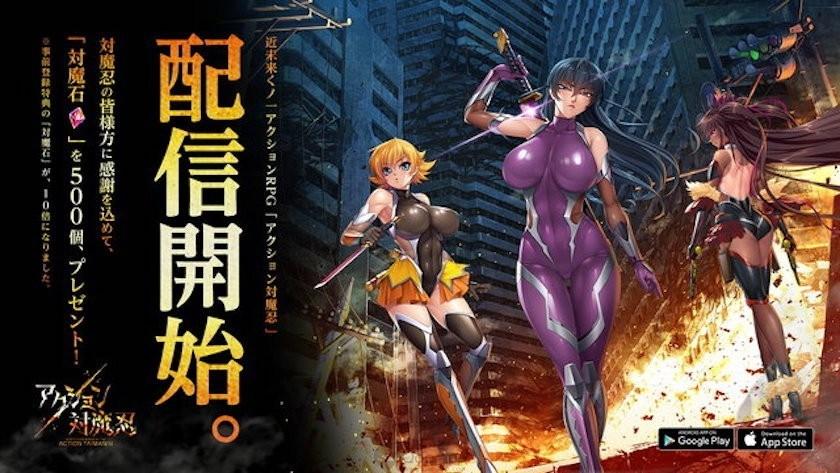 Action Taimanin มาแล้วให้เหล่า Gamer ญี่ปุ่นได้เล่นกันก่อน