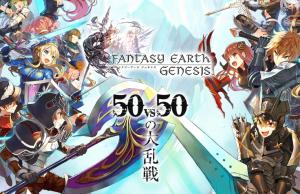 Fantasy Earth Genesis Ver.ภาษาอังกฤษพร้อมเปิดให้บริการแล้ว