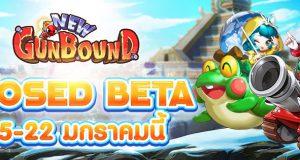 New Gunbound เกมเก่าระดับตำนานพลาดไม่ได้