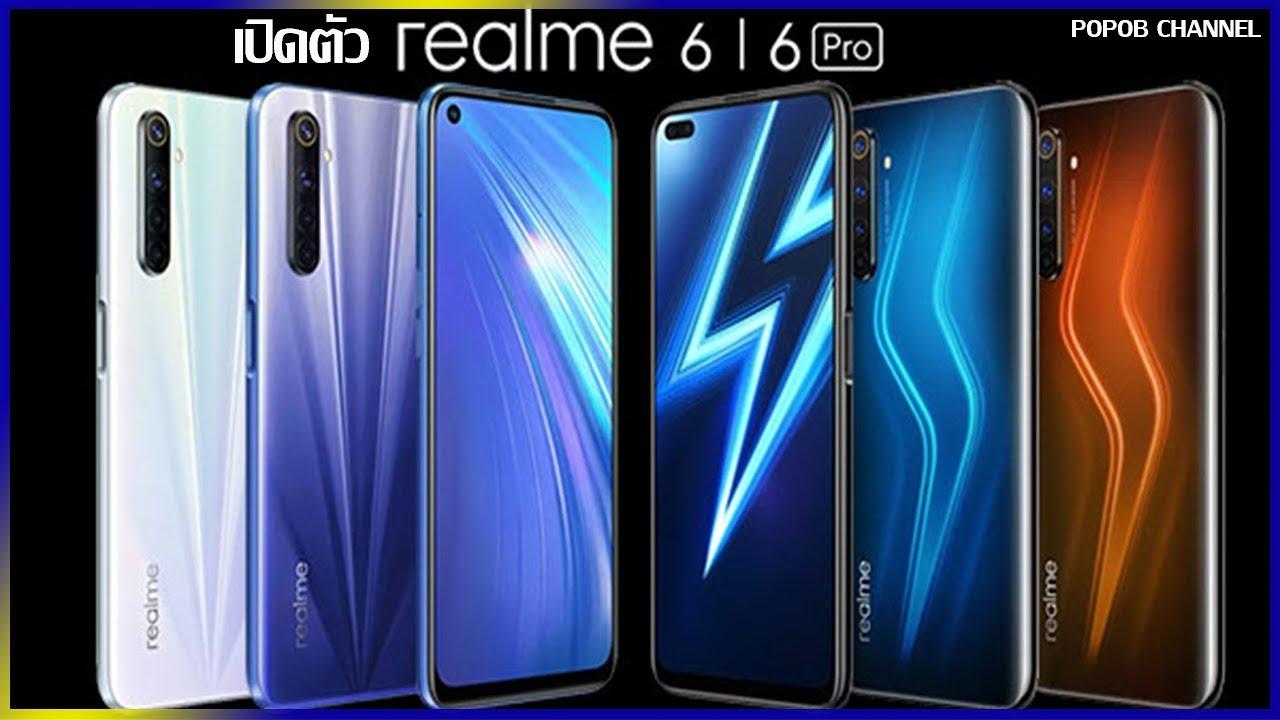 Realme 6 ได้รับการสนับสนุน HD