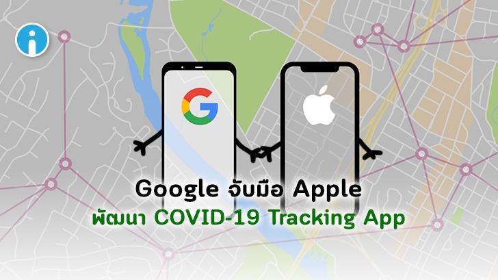 Apple จับมือ Google