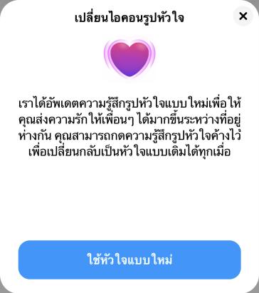 ส่งหัวใจให้กัน!!