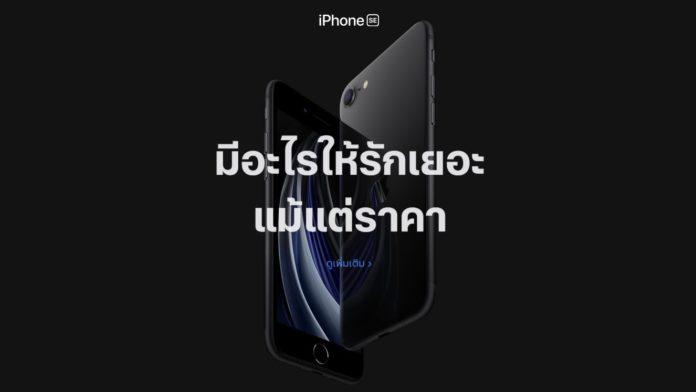 Apple เปิดตัว iPhone SE รุ่นที่ 2