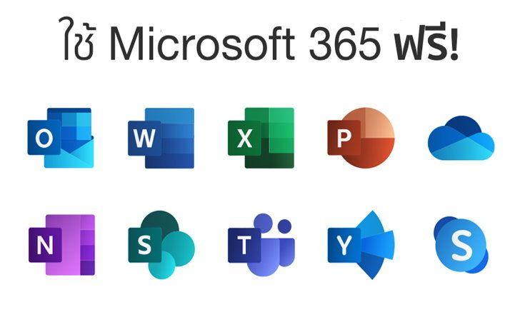 วิธีใช้งาน Microsoft 365