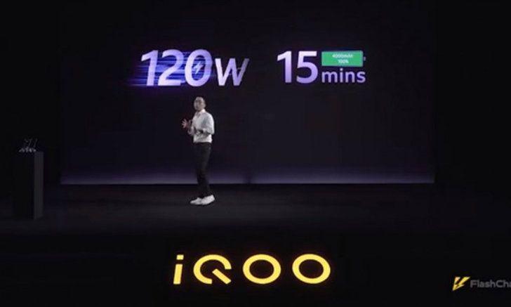 เปิดตัวแล้วที่ชาร์จกำลังสูงของ iQOO