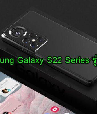 ซัมซุงเปิดตัวมือถือ Samsung Galaxy S22 Series รุ่นใหม่