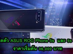 เปิดตัว ASUS ROG Phone 5s