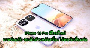 iPhone 13 Pro ดีไซน์ใหม่ มาพร้อมกับ จอเล็กด้านหลังเครื่อง ไร้พอร์ตเชื่อมต่อ 11