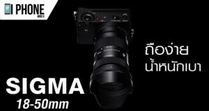 SIGMA 18-50mm F2.8 DC DN Contemporary
