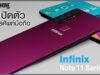 Infinix Note 11 Series