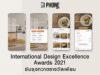 International Design Excellence Awards 2021