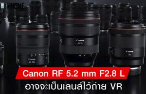 Canon RF 5.2mm F2.8 L