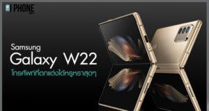 Samsung Galaxy W22